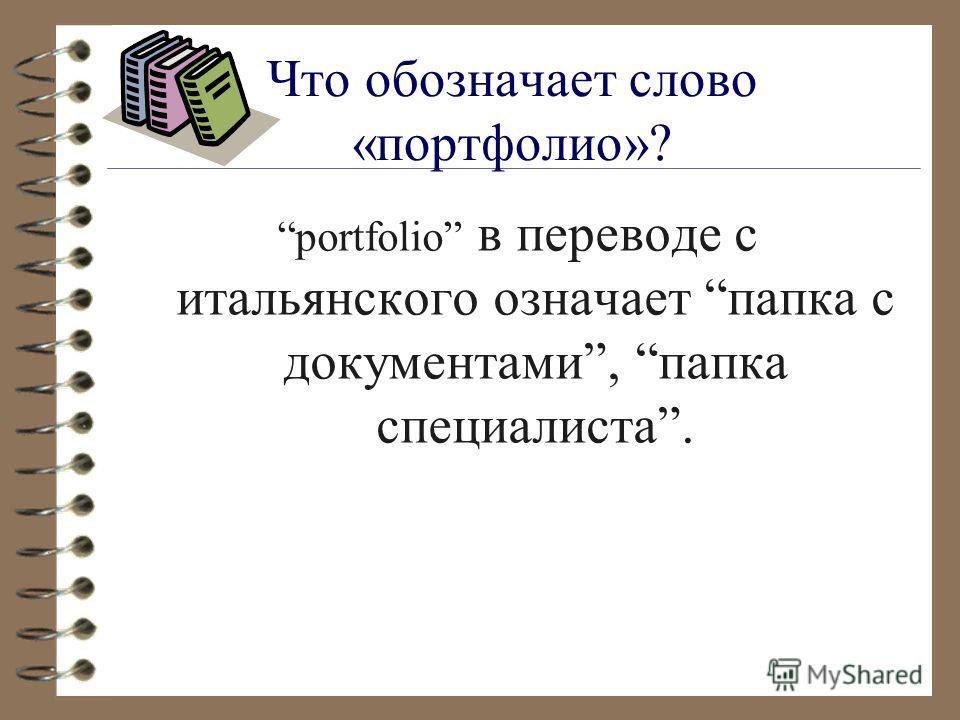 Что обозначает слово «портфолио»? portfolio в переводе с итальянского означает папка с документами, папка специалиста.