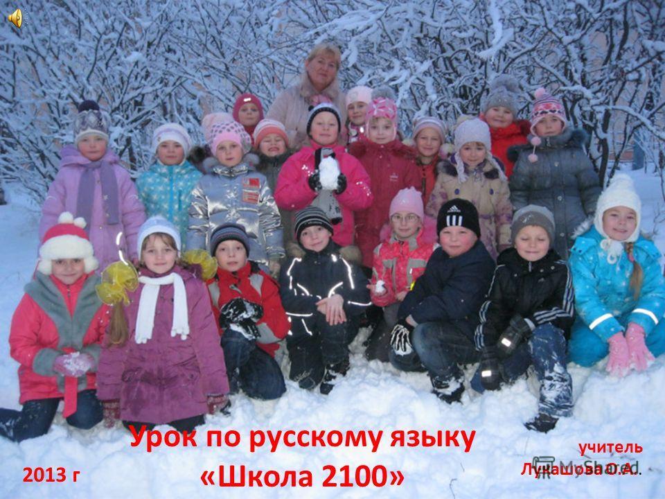 Урок по русскому языку «Школа 2100» 2013 г учитель Лукашова О.А..