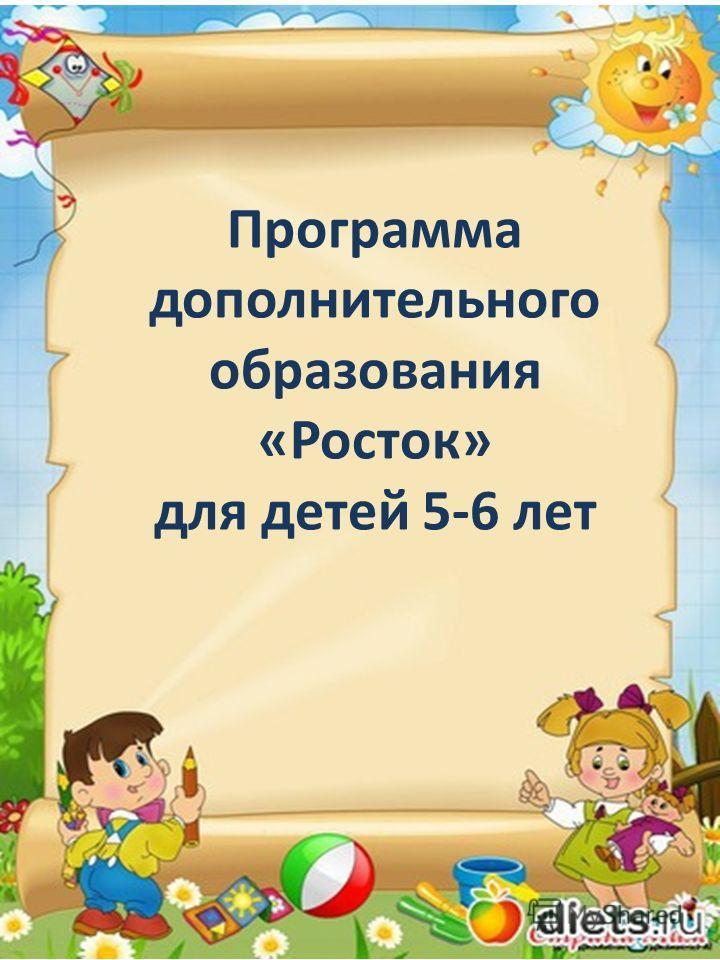 Программа дополнительного образования «Росток» для детей 5-6 лет