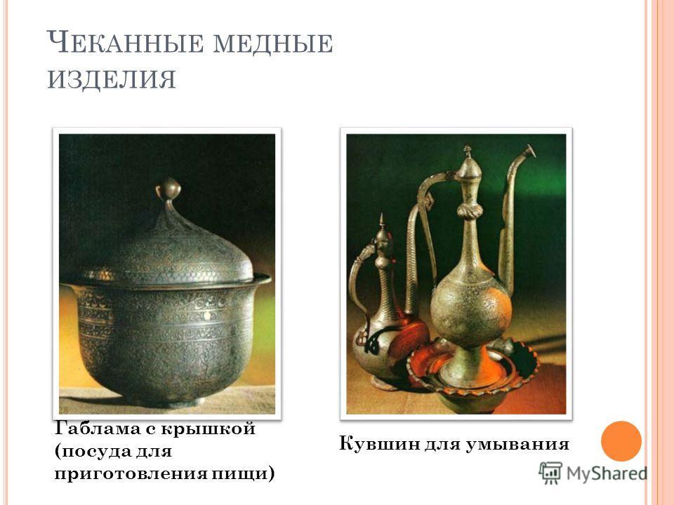 Ч ЕКАННЫЕ МЕДНЫЕ ИЗДЕЛИЯ Габлама с крышкой (посуда для приготовления пищи) Кувшин для умывания