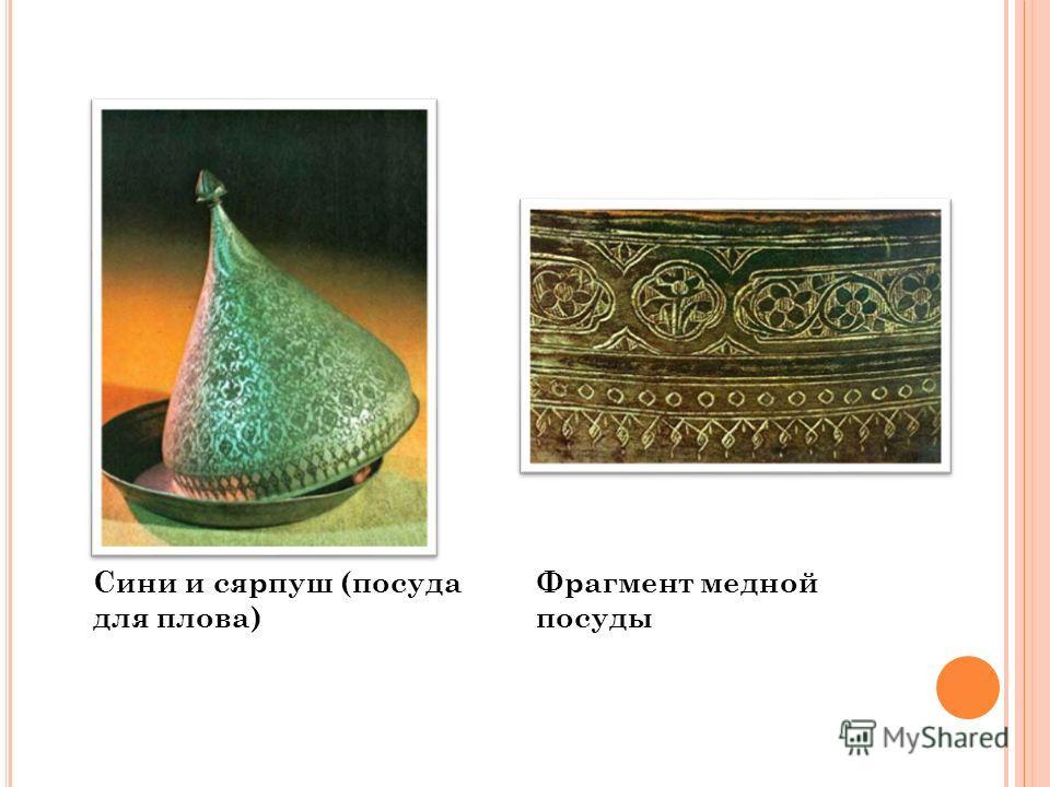 Сини и сярпуш (посуда для плова) Фрагмент медной посуды