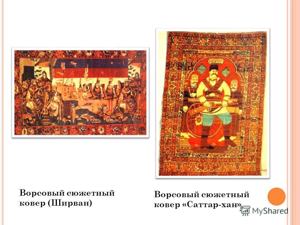 Ворсовый сюжетный ковер (Ширван) Ворсовый сюжетный ковер «Саттар-хан»