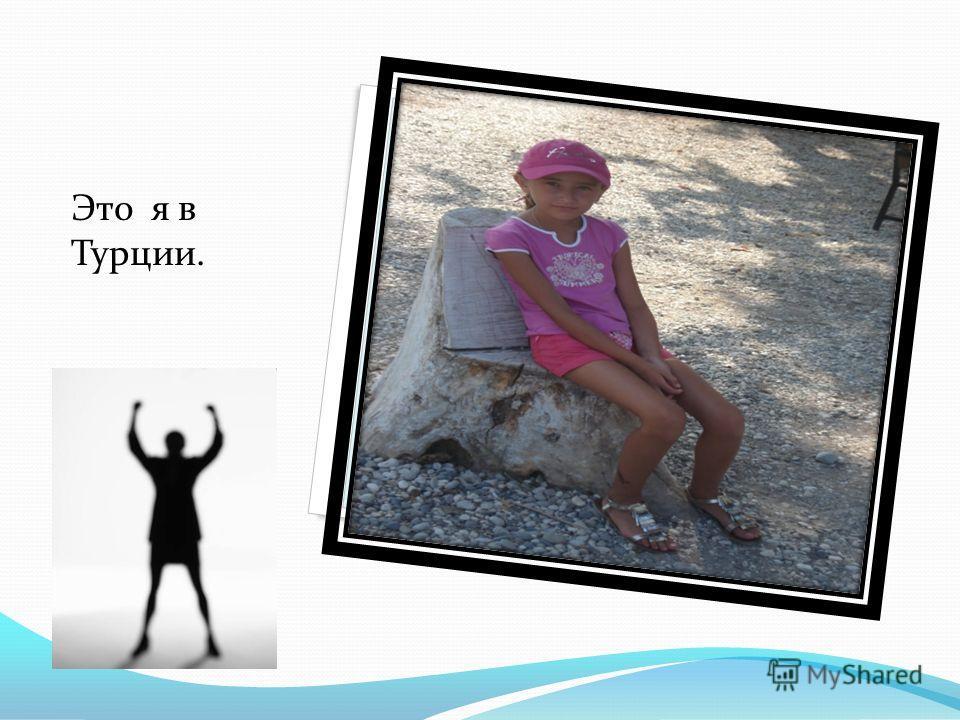 Ученица 4 класса»В» МОБУ»Начальная школа 33. Тимонина Валерия Владимировна. Город Оренбург. 2012 год.