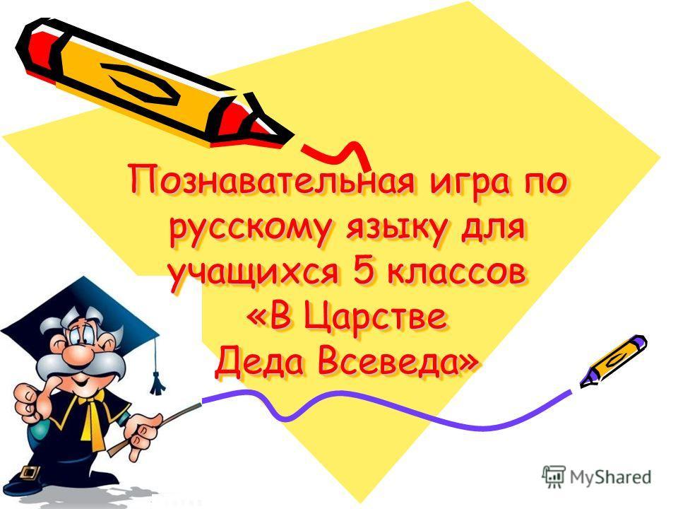 Познавательная игра по русскому языку для учащихся 5 классов «В Царстве Деда Всеведа»