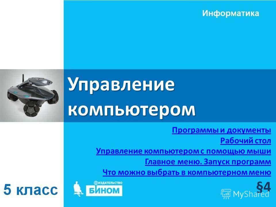 Управление компьютером Программы и документы Рабочий стол Управление компьютером с помощью мыши Главное меню. Запуск программ Что можно выбрать в компьютерном меню Что можно выбрать в компьютерном меню §4