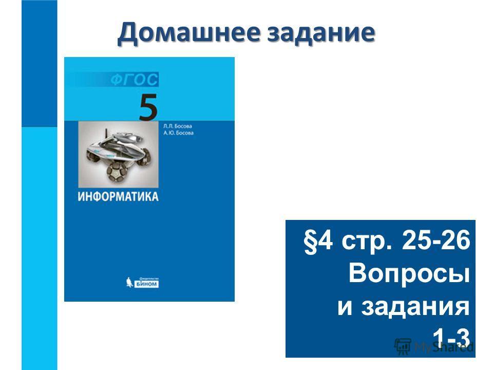§4 стр. 25-26 Вопросы и задания 1-3 Домашнее задание