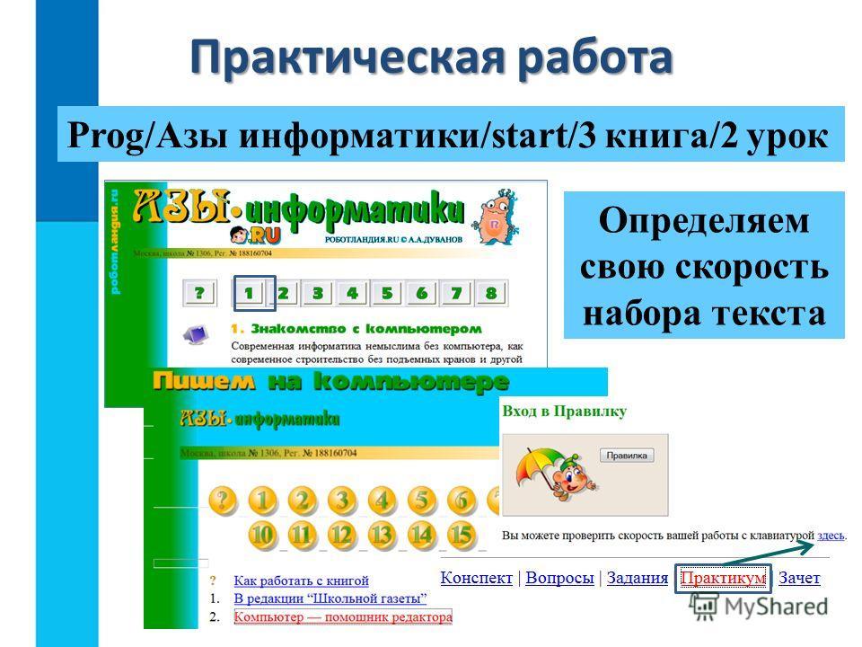 Prog/Азы информатики/start/3 книга/2 урок Определяем свою скорость набора текста Практическая работа