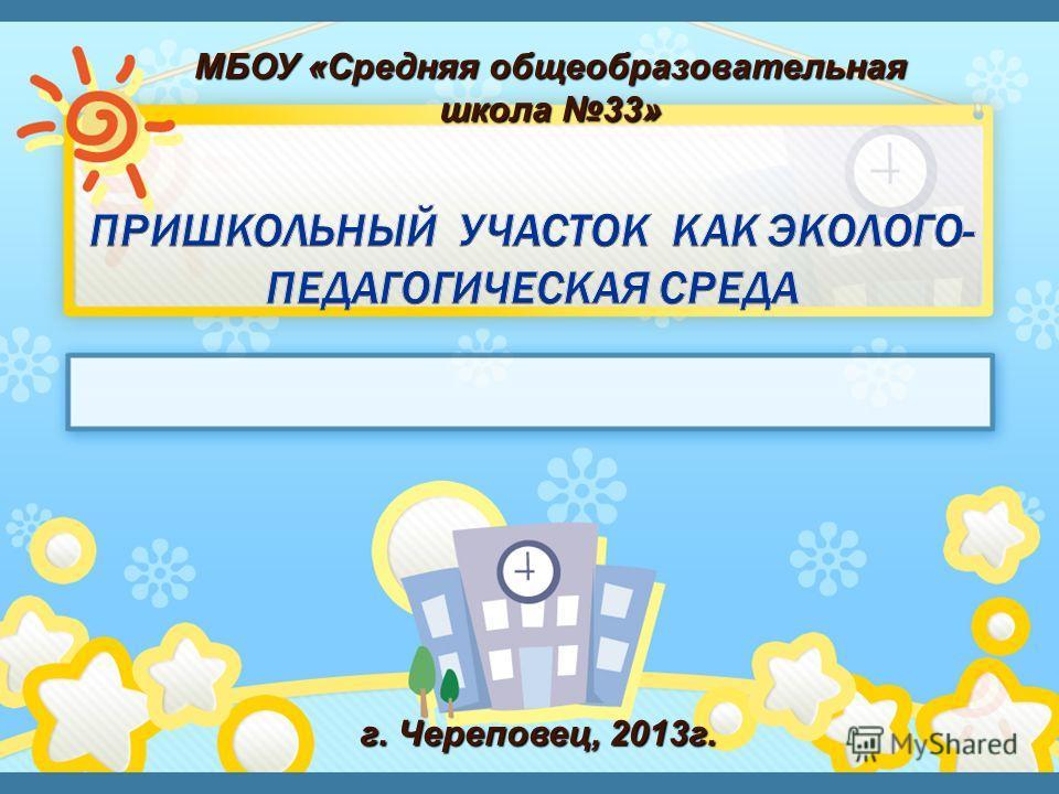 МБОУ «Средняя общеобразовательная школа 33» г. Череповец, 2013г.