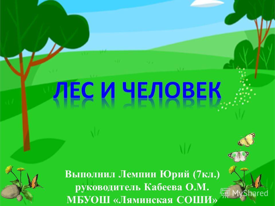Выполнил Лемпин Юрий (7кл.) руководитель Кабеева О.М. МБУОШ «Ляминская СОШИ»