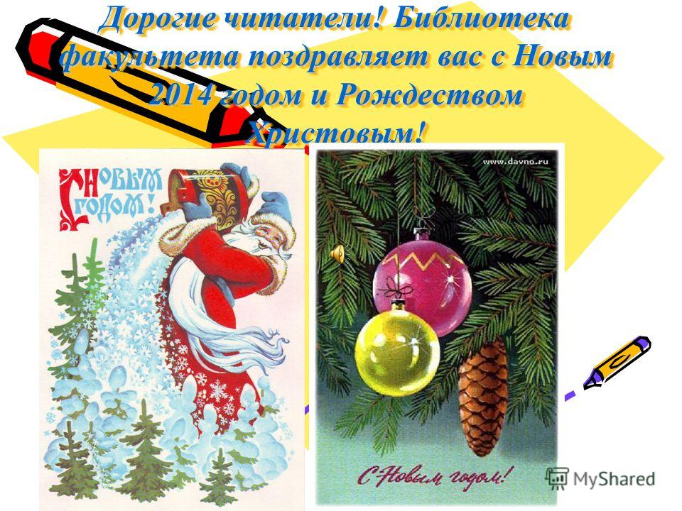 Дорогие читатели! Библиотека факультета поздравляет вас с Новым 2014 годом и Рождеством Христовым!