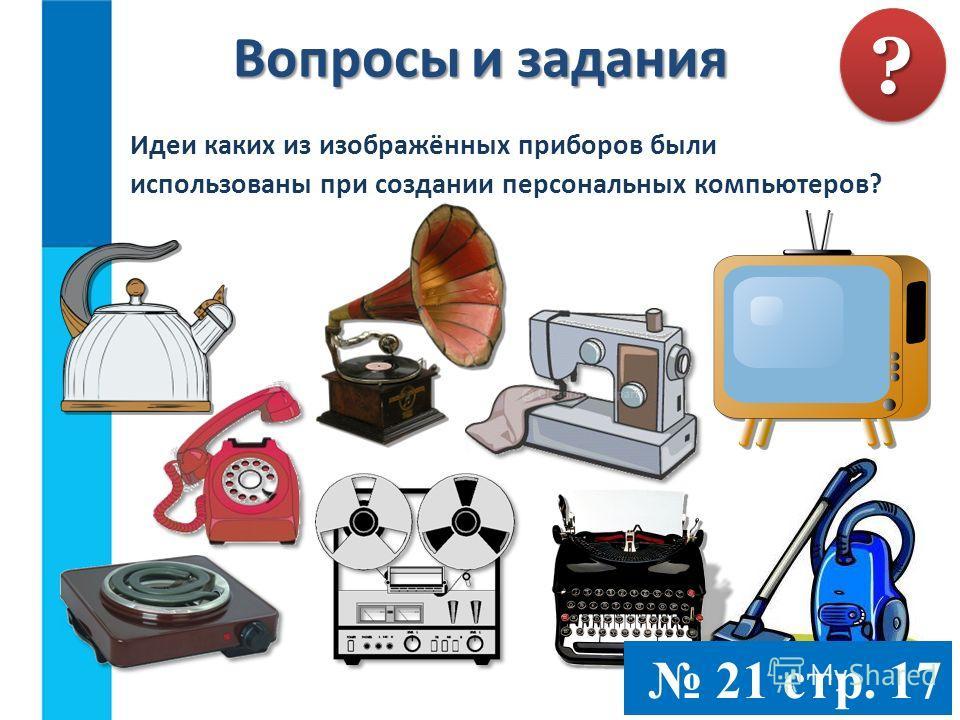 Идеи каких из изображённых приборов были использованы при создании персональных компьютеров? Вопросы и задания ?? 21 стр. 17
