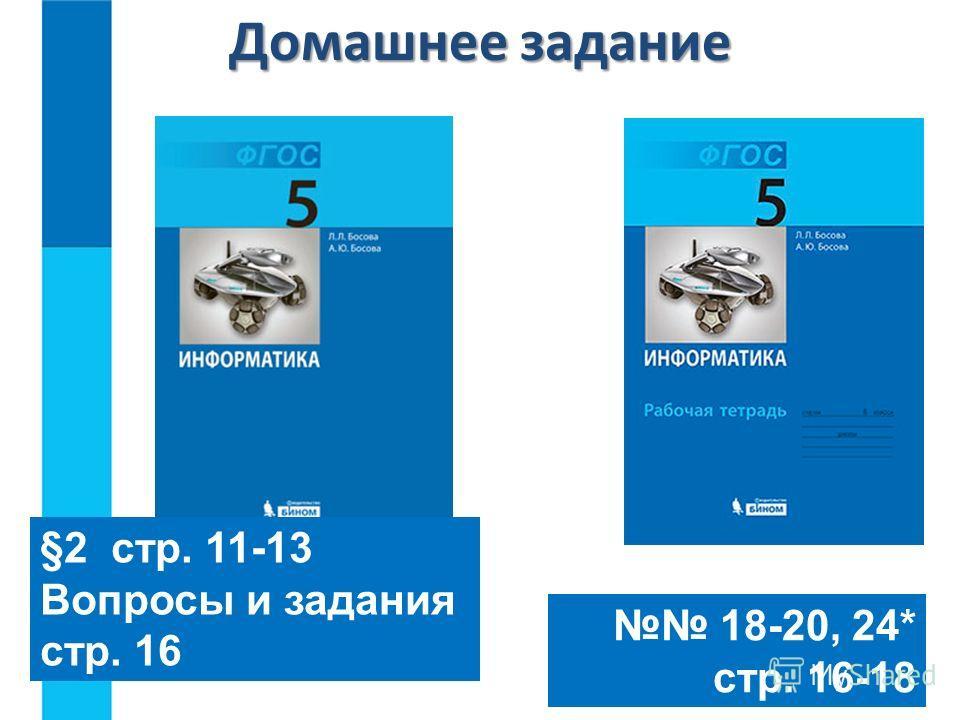 18-20, 24* стр. 16-18 §2 стр. 11-13 Вопросы и задания стр. 16 Домашнее задание