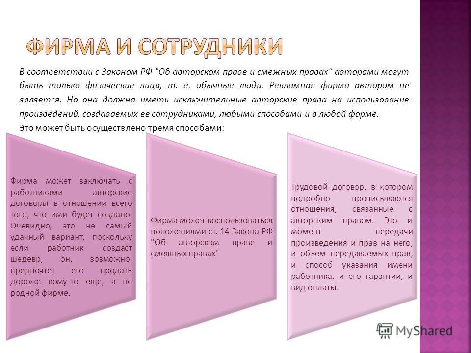 В соответствии с Законом РФ