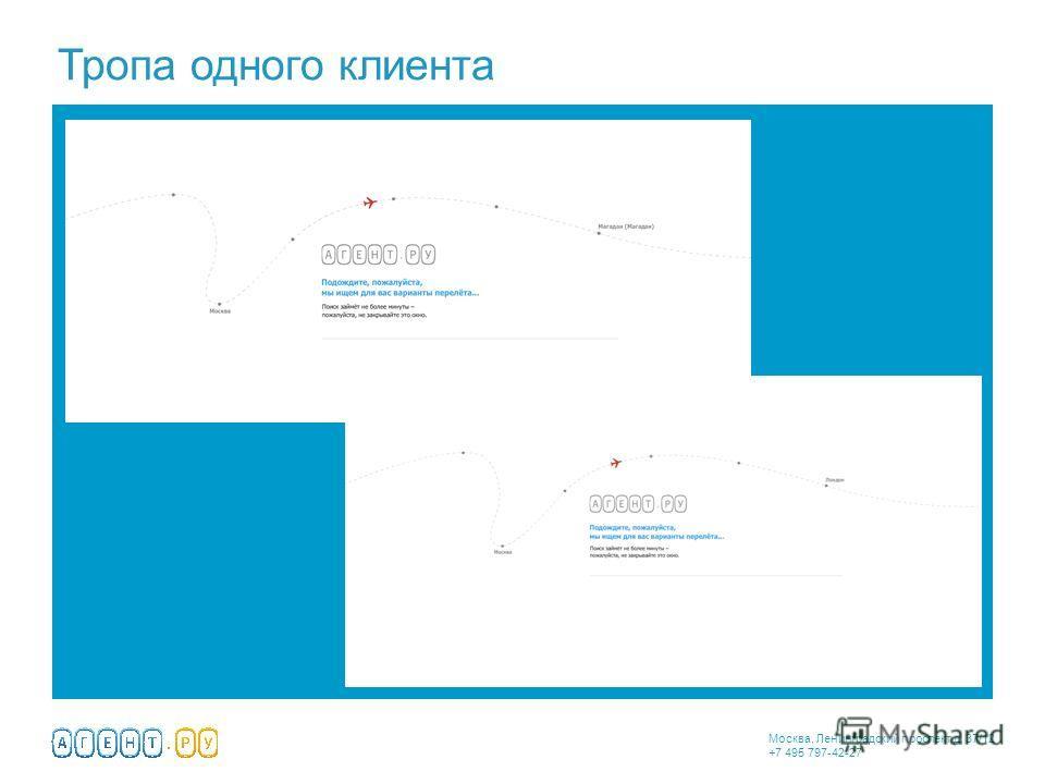 Москва, Ленинградский проспект д. 37/12 +7 495 797-42-27 Cлайд с заголовками разных уровней Тропа одного клиента