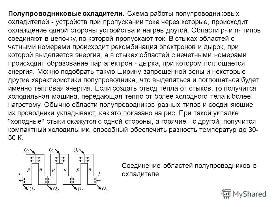 Полупроводниковые охладители. Схема работы полупроводниковых охладителей - устройств при пропускании тока через которые, происходит охлаждение одной стороны устройства и нагрев другой. Области p- и n- типов соединяют в цепочку, по которой пропускают