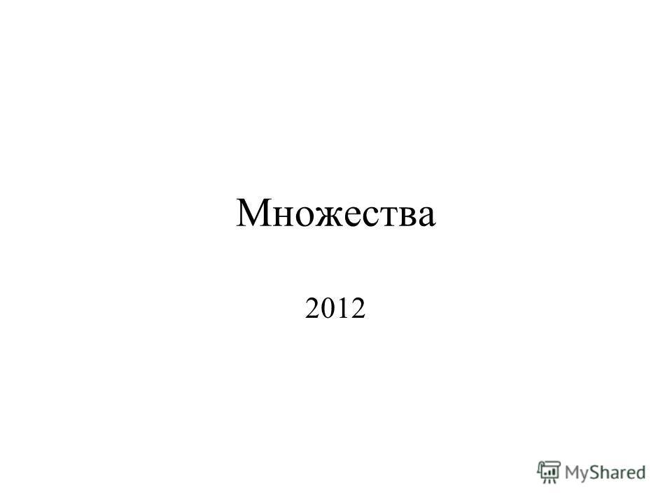 Множества 2012