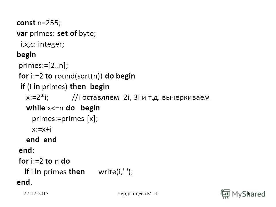 const n=255; var primes: set of byte; i,x,c: integer; begin primes:=[2..n]; for i:=2 to round(sqrt(n)) do begin if (i in primes) then begin x:=2*i;//i оставляем 2i, 3i и т.д. вычеркиваем while x