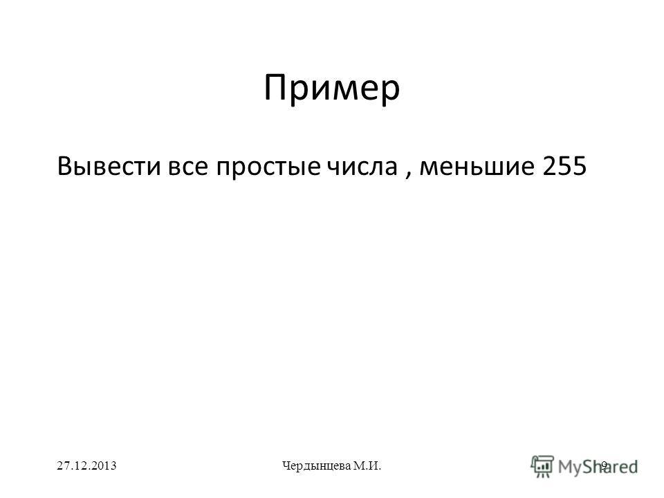 Пример Вывести все простые числа, меньшие 255 27.12.2013Чердынцева М.И.9