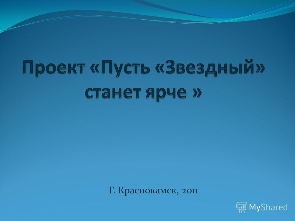 Г. Краснокамск, 2011