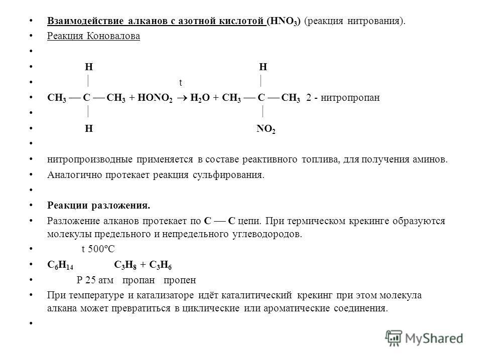 Взаимодействие алканов с азотной кислотой (HNO 3 ) (реакция нитрования). Реакция Коновалова Н Н t СН 3 С СН 3 + НОNO 2 H 2 О + СН 3 С СН 3 2 - нитропропан Н NO 2 нитропроизводные применяется в составе реактивного топлива, для получения аминов. Аналог