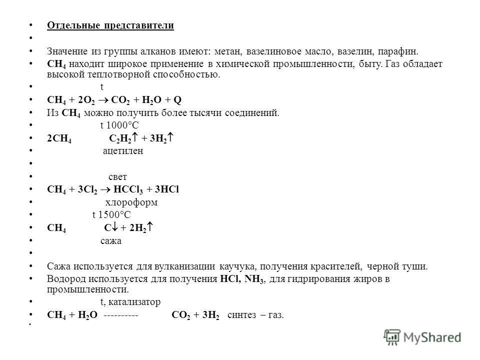 Отдельные представители Значение из группы алканов имеют: метан, вазелиновое масло, вазелин, парафин. СН 4 находит широкое применение в химической промышленности, быту. Газ обладает высокой теплотворной способностью. t СН 4 + 2О 2 СО 2 + Н 2 О + Q Из