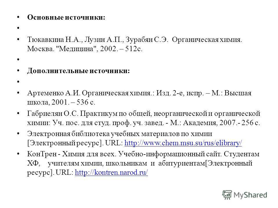 Основные источники: Тюкавкина Н.А., Лузин А.П., Зурабян С.Э. Органическая химия. Москва.