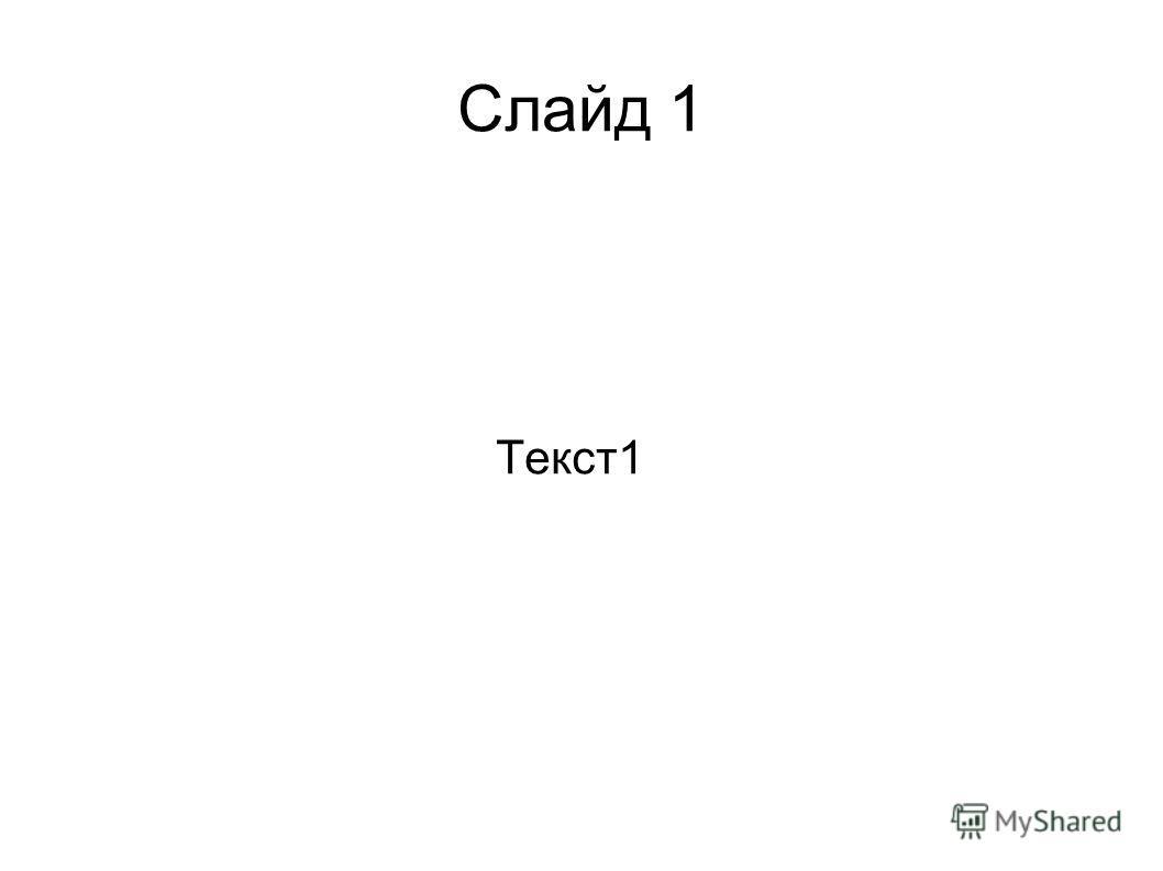 Слайд 1 Текст1