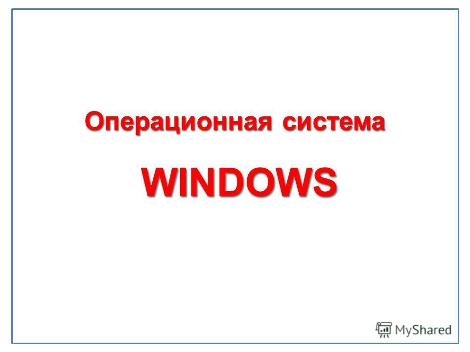 Операционная система WINDOWSWINDOWS