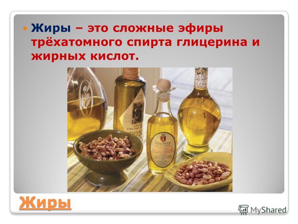 Жиры Жиры – это сложные эфиры трёхатомного спирта глицерина и жирных кислот.