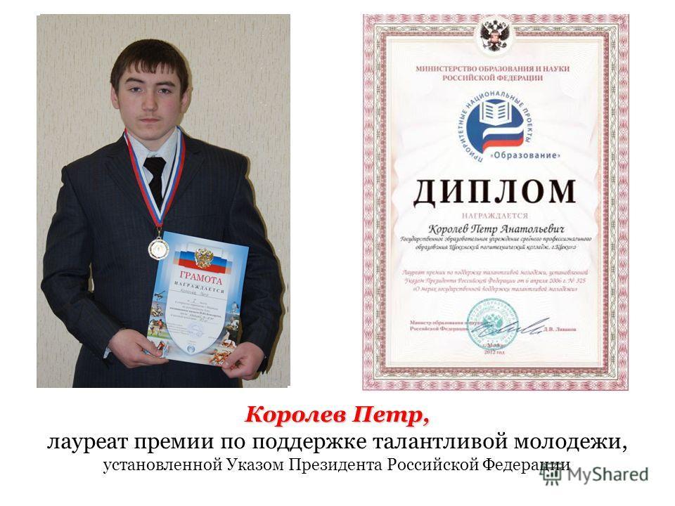 Королев Петр, лауреат премии по поддержке талантливой молодежи, установленной Указом Президента Российской Федерации