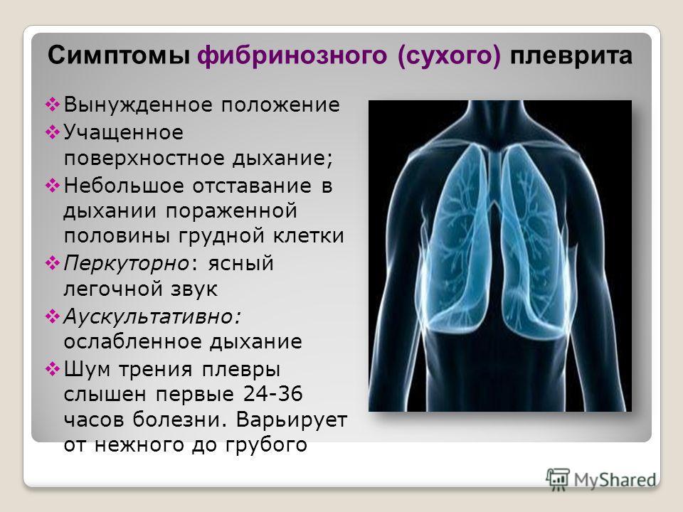 Вынужденное положение Учащенное поверхностное дыхание; Небольшое отставание в дыхании пораженной половины грудной клетки Перкуторно: ясный легочной звук Аускультативно: ослабленное дыхание Шум трения плевры слышен первые 24-36 часов болезни. Варьируе