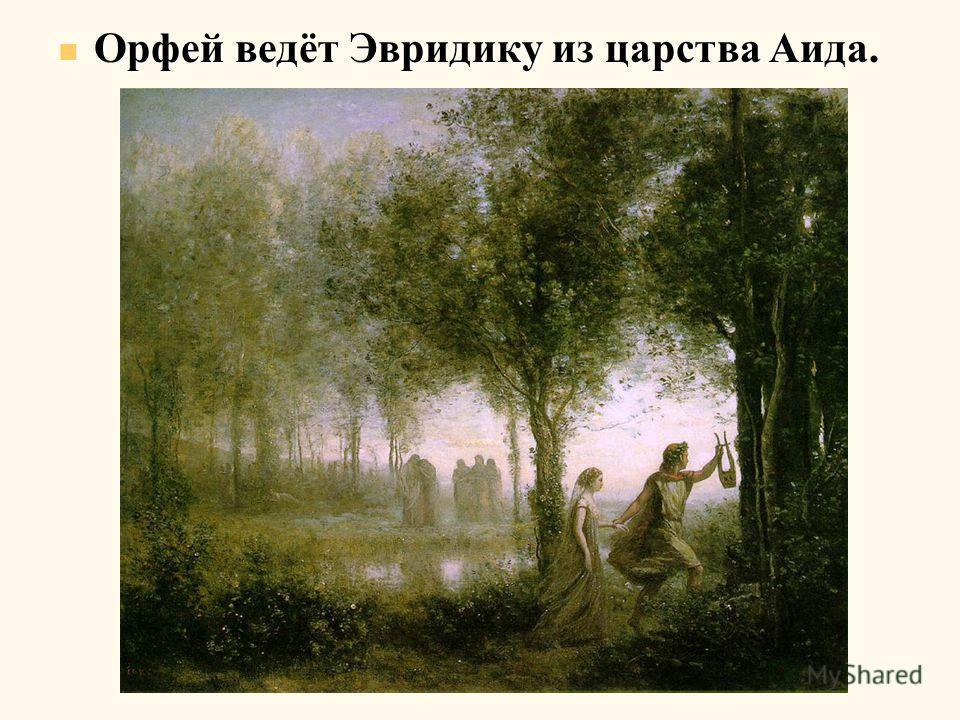 Орфей ведёт Эвридику из царства Аида. Орфей ведёт Эвридику из царства Аида.