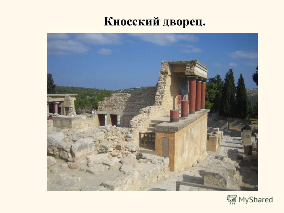 Кносский дворец. Кносский дворец.
