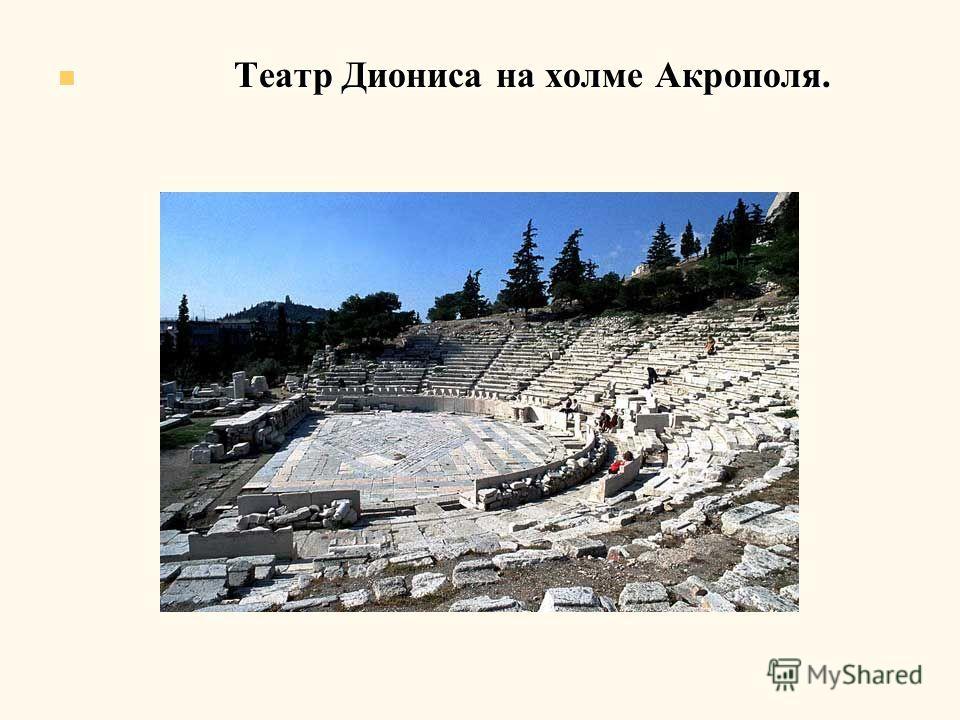 Театр Диониса на холме Акрополя. Театр Диониса на холме Акрополя.
