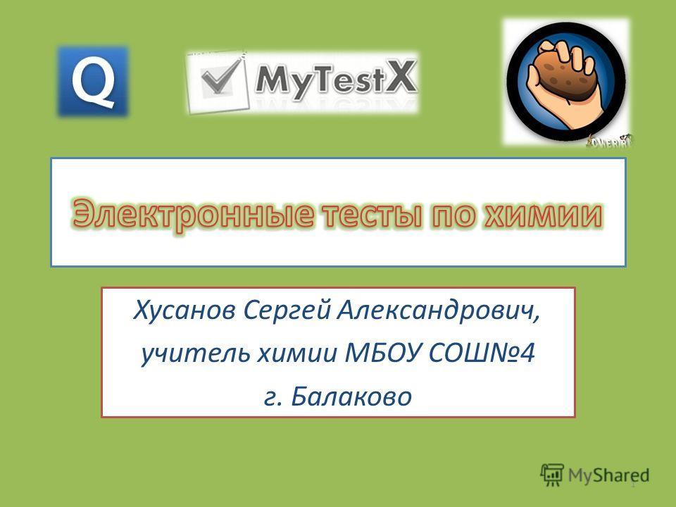 Хусанов Сергей Александрович, учитель химии МБОУ СОШ4 г. Балаково 1