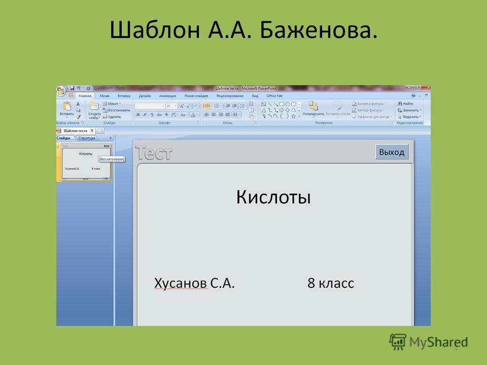 Шаблон А.А. Баженова. 4