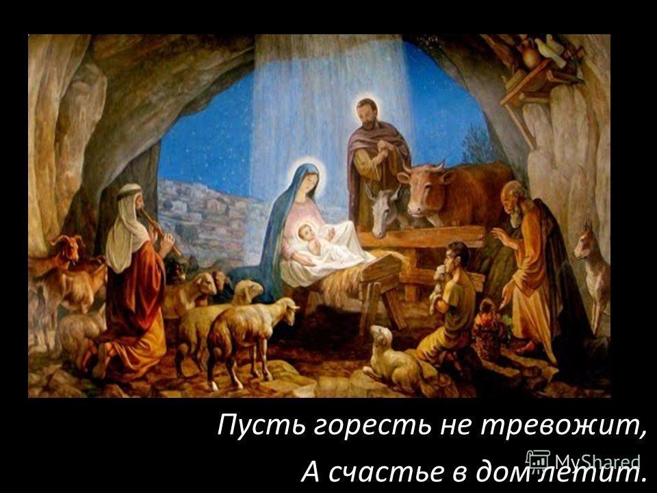 Пусть вера нам поможет Все трудности пройти,