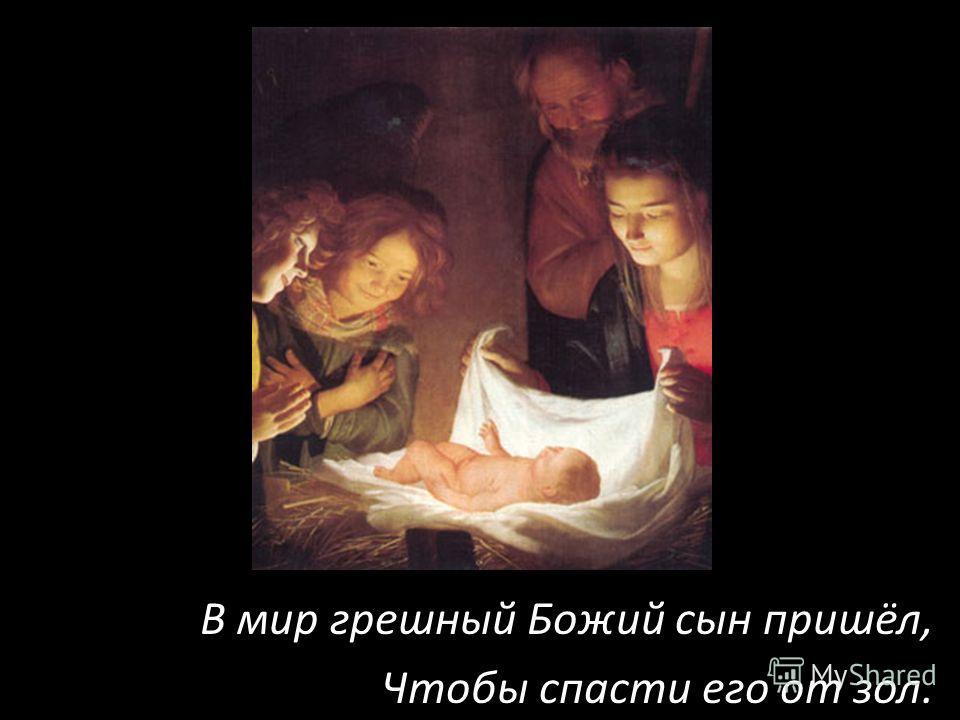Родился в этот час Христос! Зажглась Звезда средь тысяч звёзд!