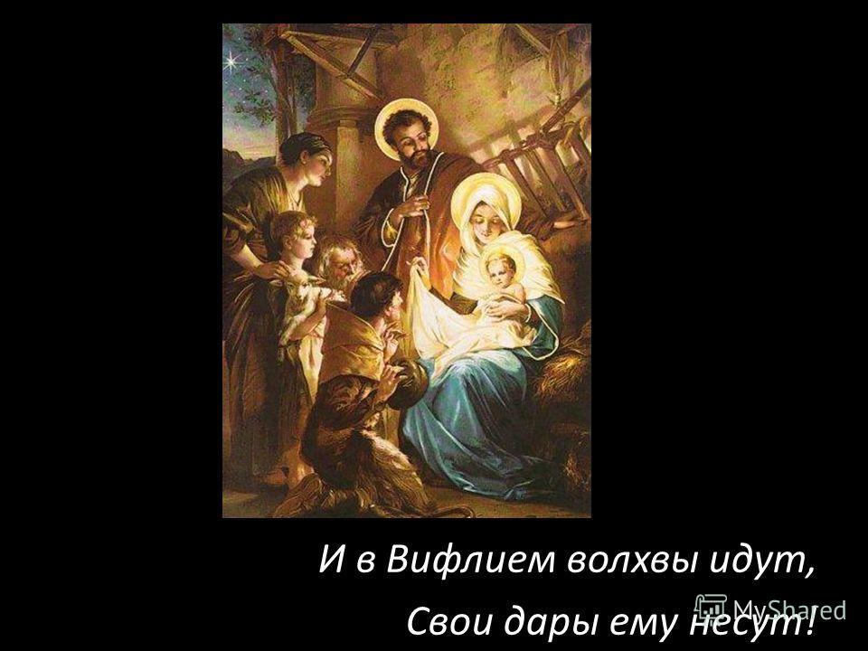 В мир грешный Божий сын пришёл, Чтобы спасти его от зол.