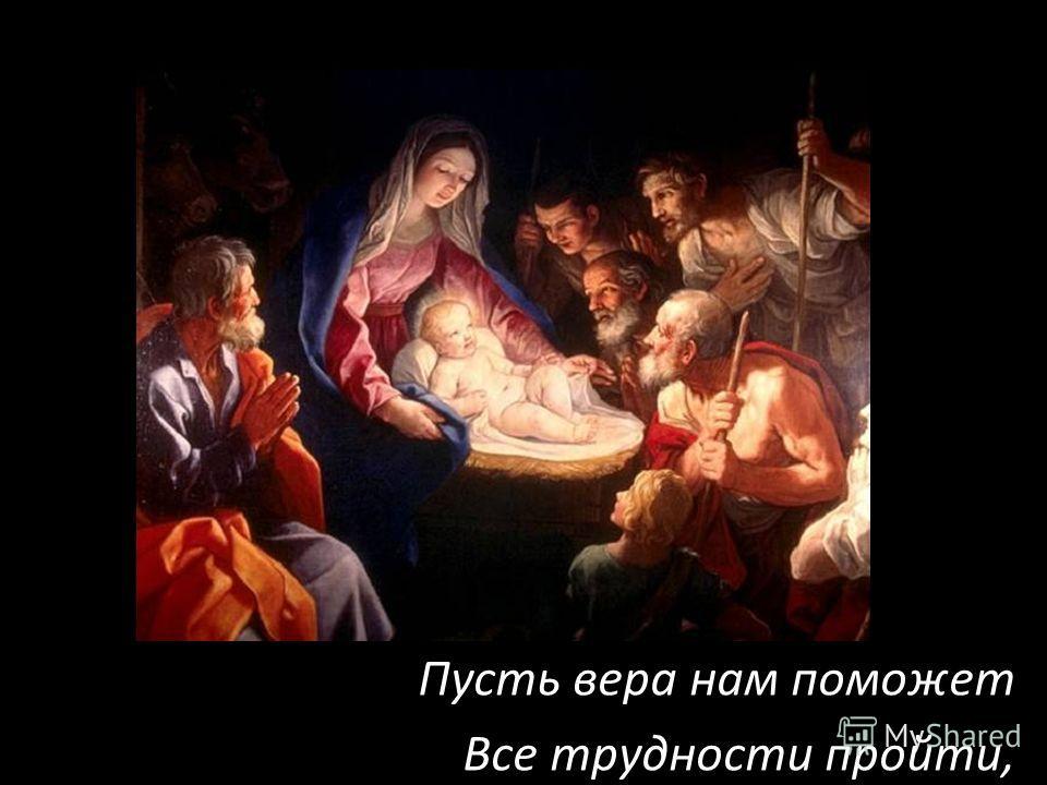 И в Вифлием волхвы идут, Свои дары ему несут!