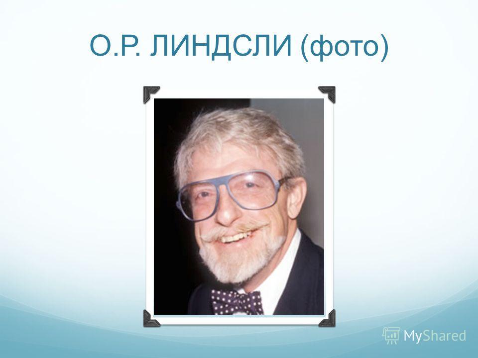 О.Р. ЛИНДСЛИ (фото)
