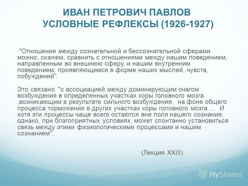ИВАН ПЕТРОВИЧ ПАВЛОВ УСЛОВНЫЕ РЕФЛЕКСЫ (1926-1927)