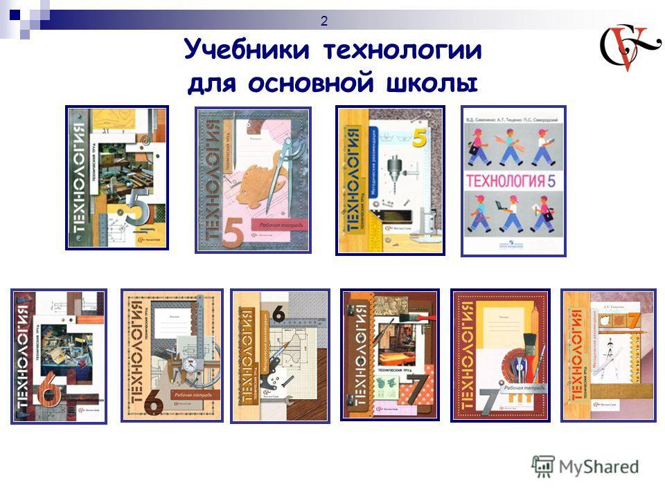 Учебники технологии для основной школы 2