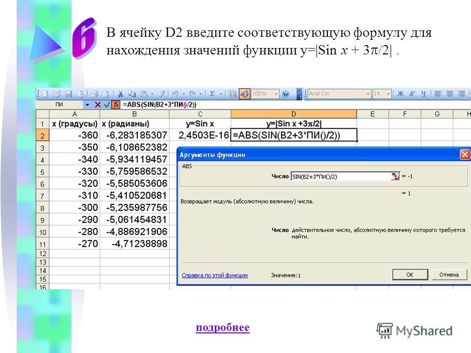В ячейку D2 введите соответствующую формулу для нахождения значений функции y=|Sin x + 3 /2|. подробнее