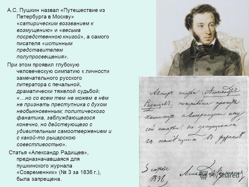 А.С. Пушкин назвал «Путешествие из Петербурга в Москву» «сатирическим воззванием к возмущению» и «весьма посредственною книгой», а самого писателя «истинным представителем полупросвещения». При этом проявил глубокую человеческую симпатию к личности з