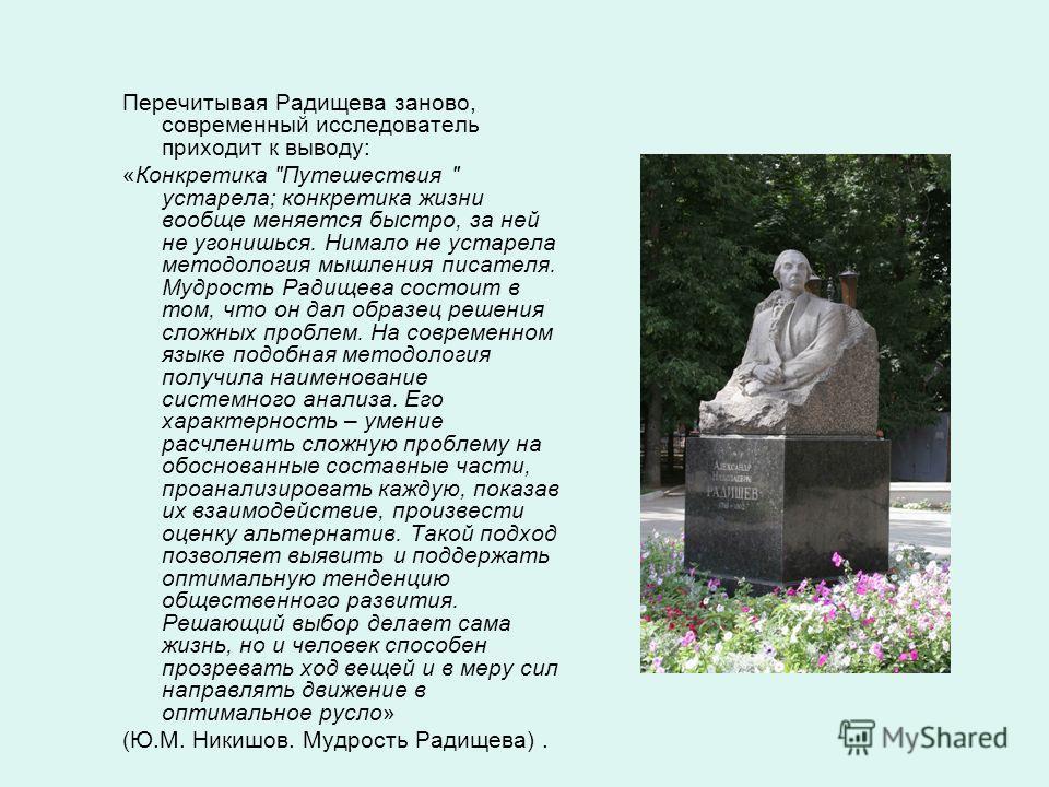 Перечитывая Радищева заново, современный исследователь приходит к выводу: «Конкретика
