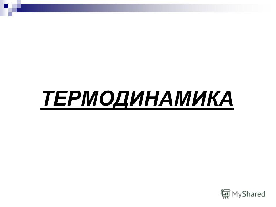 ТЕРМОДИНАМИКА