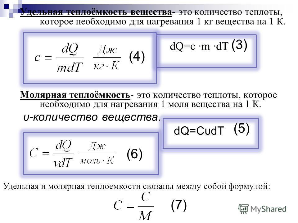 Удельная теплоёмкость вещества- это количество теплоты, которое необходимо для нагревания 1 кг вещества на 1 К. dQ=c m dT Молярная теплоёмкость- это количество теплоты, которое необходимо для нагревания 1 моля вещества на 1 К. υ-количество вещества.
