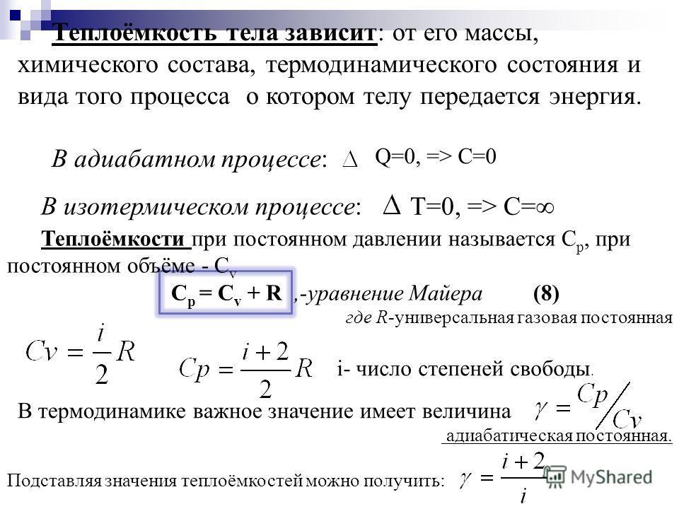 Теплоёмкость тела зависит: от его массы, химического состава, термодинамического состояния и вида того процесса о котором телу передается энергия. В адиабатном процессе: Q=0, => C=0 T=0, => C= Теплоёмкости при постоянном давлении называется С р, при