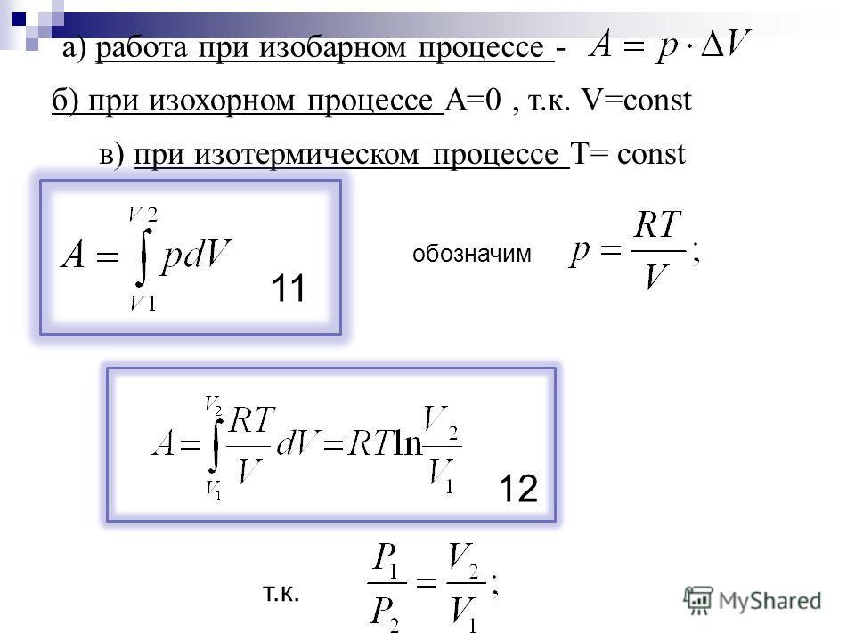 в) при изотермическом процессе Т= const обозначим т.к. а) работа при изобарном процессе - б) при изохорном процессе А=0, т.к. V=const 11 12